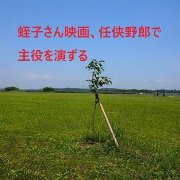 蛭子 映画 任侠野郎.jpg